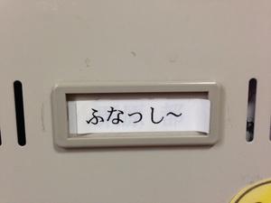 image.jpgふな