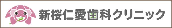 新桜仁愛歯科クリニック