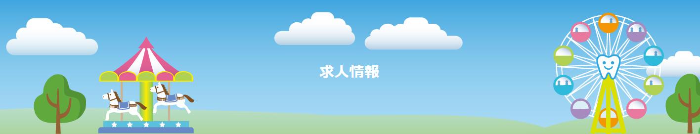 採用サイト | 仁愛歯科クリニック